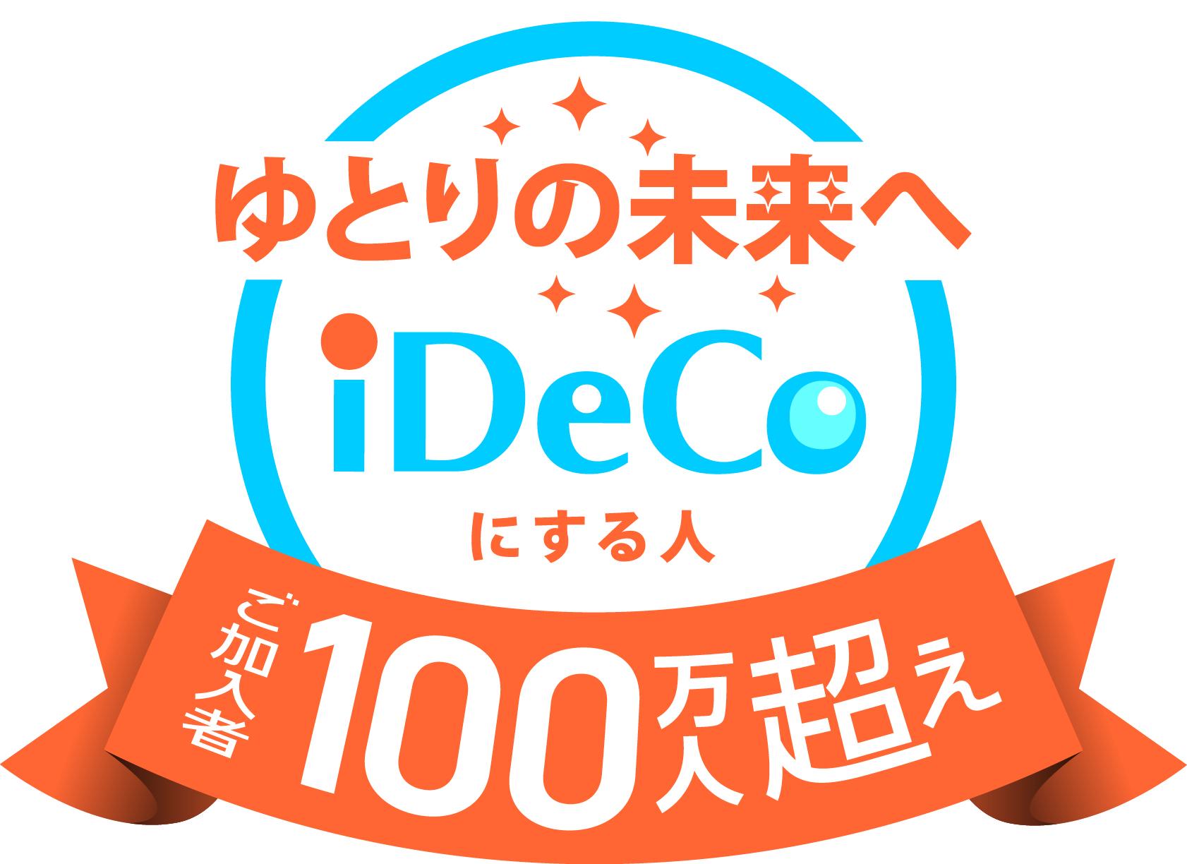 イデコ(iDeCo)加入サポート